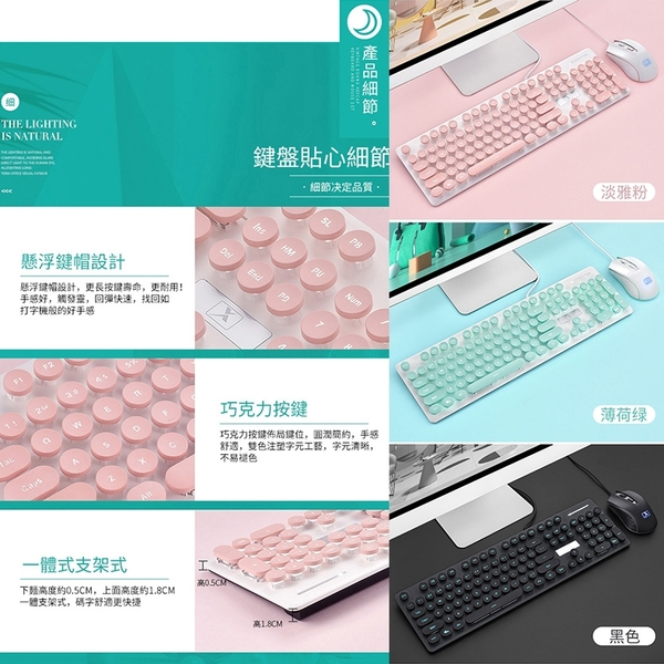 馬卡龍 電競LED發光鍵盤 機械鍵盤 有線鍵盤套組 滑鼠 遊戲鍵盤 圓鍵 靜音 懸浮式鍵盤 背光鍵盤