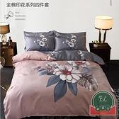 【1.8米/2.0米】簡約床上用品四件套全棉純棉被罩床單被套【福喜行】