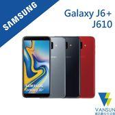 【贈原廠10000mah行動電源+自拍棒】SAMSUNG Galaxy J6+  J610 4G/64G 6吋 智慧型手機【葳訊數位生活館】