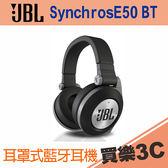 折扣碼1200 JBL Synchros E50BT 藍芽 耳罩式 耳機 黑色,音樂旗艦款,分期0利率,英大總代理