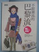【書寶二手書T4/美容_NDJ】不跟潮流的巴黎流-圖解巴黎女人穿搭術_米澤子