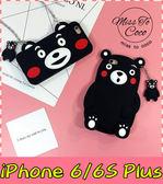 【萌萌噠】iPhone 6/6S  Plus (5.5吋) 日本可愛卡通熊本熊保護殼 全包矽膠軟殼 帶小熊掛飾  手機殼