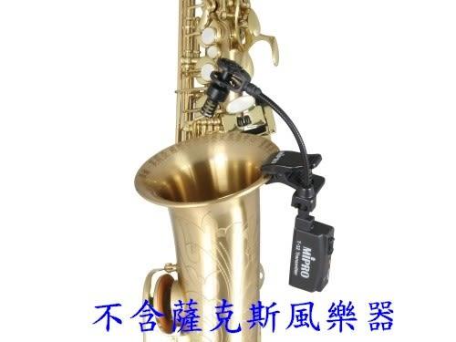 ^聖家^嘉強 薩克斯風/管樂器無線麥克風套裝組 STR-32 (ST-32+ACT-311B)【全館刷卡分期+免運費】