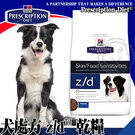 四個工作天出貨除了缺貨》美國Hills希爾思》犬處方 z/d  皮膚食物敏感-17.6LB