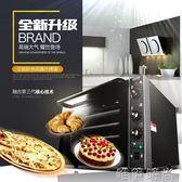 電烤箱 蛋糕面包大型披薩電烤箱商用烘焙烤箱熱風烤箱熱風爐JD 唯伊時尚