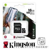 Kingston金士頓【Micro SD 記憶卡 16GB】SDCS2 SD卡 Class 10 UHS-I 菲林因斯特