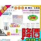 【舞光LED】LED-E27 3W。高亮...