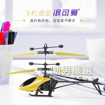 遙控玩具飛機充電耐摔會懸浮遙控飛機手感應飛行器兒童玩具男直升機