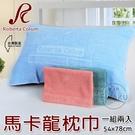 【衣襪酷】純棉 馬卡龍枕巾 一套兩入 枕頭毛巾 台灣製 Roberta Colum
