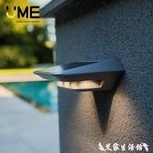 壁燈UME戶外壁燈防水太陽能壁燈戶外燈感應燈外墻室外壁燈家用庭院燈 艾家 lx