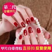 指甲片假指甲美甲成品可取可帶的假指甲貼片拆卸可穿戴美甲果凍膠 夏日專屬價