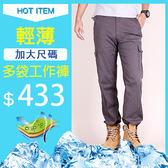 【兩件$880】加大尺碼 42-50腰 同UNIQLO版型 高彈力 側口袋 涼爽 工作褲 休閒長褲 兩色 7360