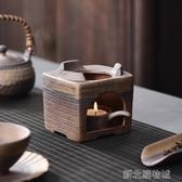 古樸風粗陶蠟燭溫茶爐煮茶器復古原陶干燒臺底座茶道零配  【快速出貨】