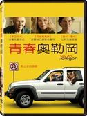 【停看聽音響唱片】【DVD】青春奧勒岡