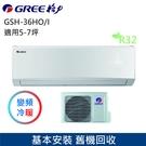(((全新品))) GREE臺灣格力5-7坪旗艦變頻冷暖分離GSH-36HO/GSH-36HI R32冷媒 一級能效含基本安裝
