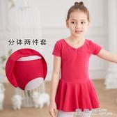 兒童舞蹈服練功服短袖芭蕾舞女童跳舞裙夏季衣服分體舞蹈服裝套裝『鹿角巷』