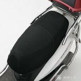 機車踏板機車座包套防曬防水加厚隔熱座墊套通用3D網透氣坐墊 igo情人節下殺