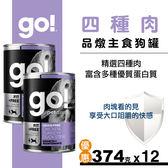 【SofyDOG】Go! 天然主食狗罐 品燉系列-無穀四種肉(374g 12件組)狗罐頭 主食罐