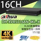 高雄/台南/屏東監視器 DH-XVR5216AN-4KL-X H.265 16路五合一XVR 大華dahua 監視器主機