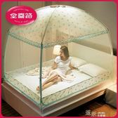 印花蒙古包蚊帳1.8m床1.5雙人有底三開門支架家用1.2米床單人宿舍 道禾生活館