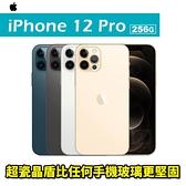 APPLE iPhone 12 Pro 256G 6.1吋 5G 智慧型手機 24期0利率 免運費