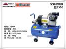【台北益昌】GIANTLI 高美 藍3550 3.5HP 50L 110V/220V 空壓機 空氣壓縮機