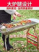 燒烤架家用戶外燒烤爐全套5人以上野外架子3木炭工具烤爐子WD晴天時尚