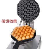 110V  電热蛋仔机商用qq蛋仔机可订做110v-220v鸡蛋仔机商用igo 『歐韓流行館』
