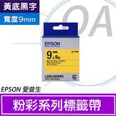 【高士資訊】EPSON 9mm LK-3YBP 黃底黑字 原廠 盒裝 防水 標籤帶