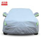 防雨防曬汽車車衣車罩