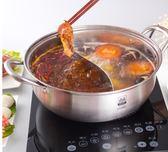 鴛鴦鍋304不銹鋼 火鍋鍋家用鴛鴦鍋電磁爐專用加厚火鍋盆飯店 米菲良品 igo
