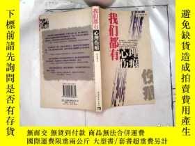 二手書博民逛書店我們都有心理傷痕罕見附光盤Y241883 徐浩淵 中國青年出版社 出版2003