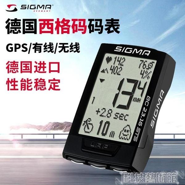 車碼錶 自行車碼錶有線無線山地車騎行裝備配件碼錶 交換禮物