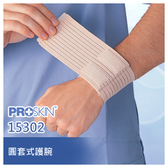 ProSkin 圓套式腕關節護套 (ONE SIZE/15302)【杏一】