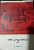 (二手書)中國古代音樂史稿(下)