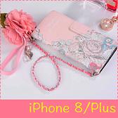 【萌萌噠】iPhone 8 / 8 plus SE2 韓國立體五彩玫瑰保護套 帶掛鍊側翻皮套 插卡 錢包式皮套 手機套