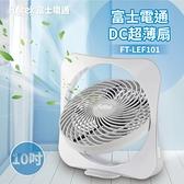 【富士電通】10吋DC超薄扇 風扇 電扇-灰白 FT-LEF101 保固免運
