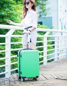 箱子拉桿箱女萬向輪學生行李箱男20寸韓版旅行箱24寸小清新皮箱26YXS  潮流前線