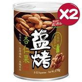 【紅布朗】鹽烤杏仁果(170g/罐)2入組