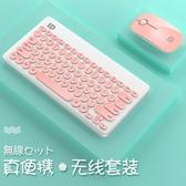 鍵盤 鍵盤滑鼠套裝少女心靜音超薄筆電臺式電腦游戲辦公家用可女生蘋果打字外接