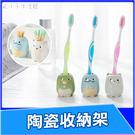 萌小物 多用途陶瓷收納架 牙刷架 牙籤筒...