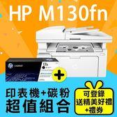 【印表機+碳粉送精美好禮組】HP LaserJet Pro MFP M130fn 黑白雷射傳真事務機+CF217A 原廠黑色碳粉匣