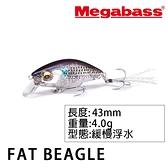 漁拓釣具 MEGABASS FAT BEAGLE SF [路亞硬餌]