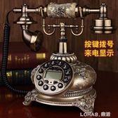 仿古電話機老式復古轉盤撥號電話時尚創意歐式田園客廳家用座機 igo 樂活生活館