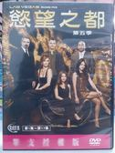 R21-033#正版DVD#慾望之都 第五季(第5季) 4碟#影集#影音專賣店