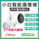 【刀鋒】小白智能攝像機戶外雲台版N4 現貨 當天出貨 人形偵測 大廣角 戶外監視器 防水 防塵