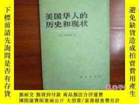 二手書博民逛書店罕見《美國華人的歷史和現狀》1984年10月Y135958 出版
