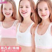 女童內衣小背心發育期9-12歲大童15文胸小女孩兒童純棉學生抹胸罩『潮流世家』