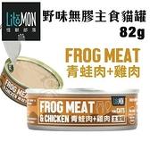 *WANG*【12罐組】LitoMon怪獸部落 野味無膠主食貓罐-青蛙肉+雞肉82g‧貓罐頭