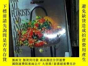 二手書博民逛書店for罕見all florists and anyone lik